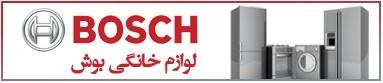 فروشگاه لوازم خانگی بوش Bosch.ir
